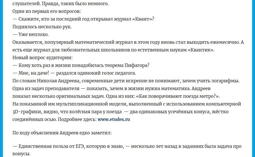 Зачем учить логорифмы. мудак Андреев из математиков.(3)