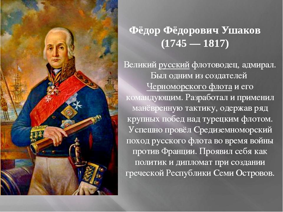 Федор Федорович Ушаков.jpg