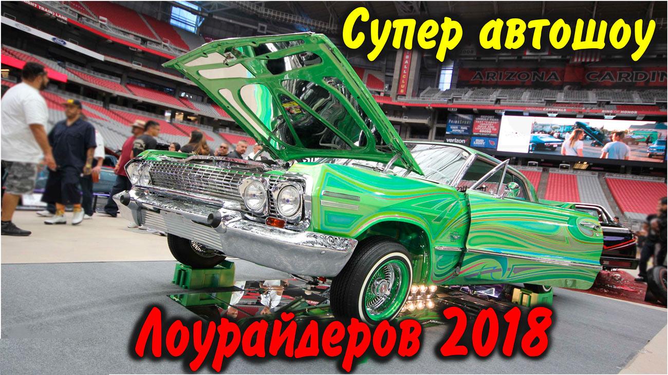 Супер автошоу Лоурайдеров 2018