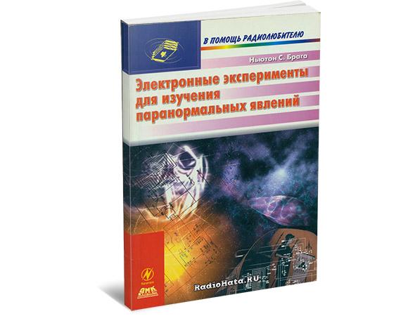 Ньютон С. Брага. Электронные эксперименты для изучения паранормальных явлений
