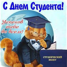 Открытки. Международный день студента. Успехов тебе во всем открытки фото рисунки картинки поздравления