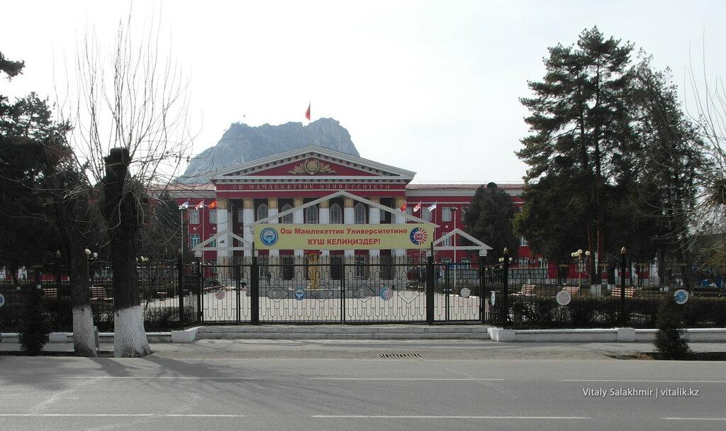 Ошский государственный университет