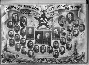 1940 г. Курсы Капельмейстеров Красой Арми