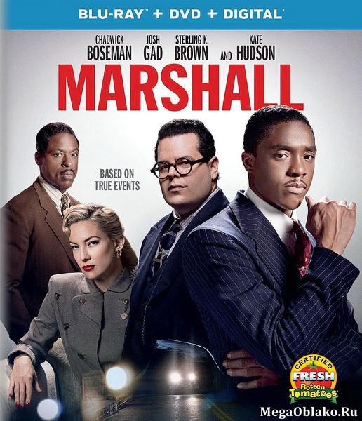 Маршалл / Marshall (2017/HDRip)