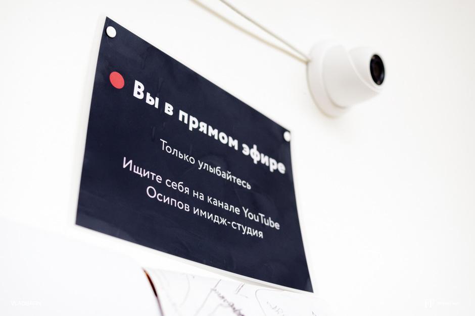 20180331 Имидж Студия Осипов