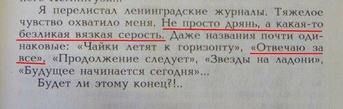 довлатов_герман_2.jpg