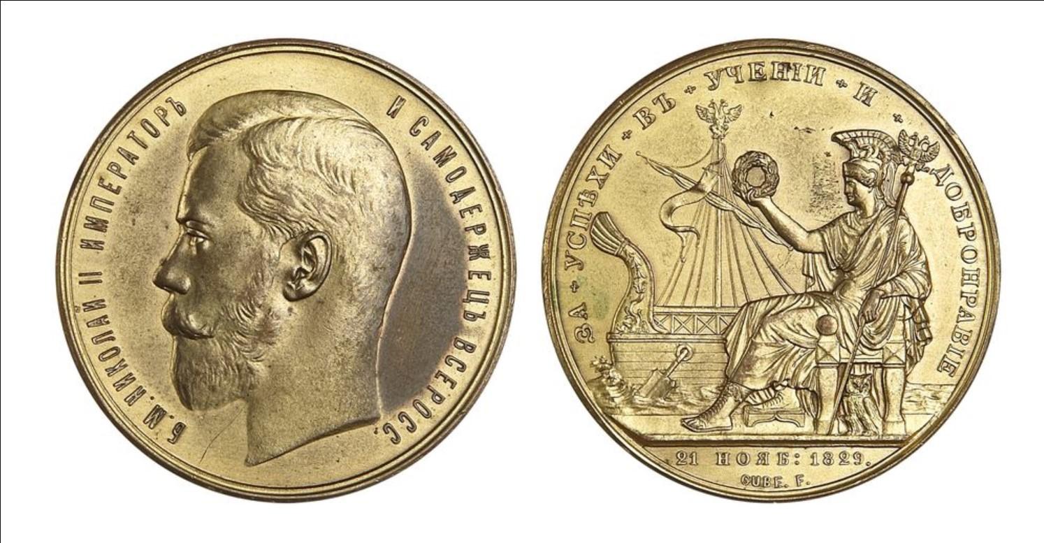 Наградная медаль «За отличие в мореходстве»
