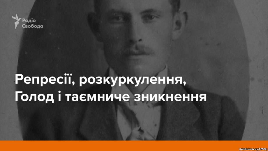 Один – расстрелян, другой – пережил голод и погиб в ссылке. История семьи Александра Жовміра