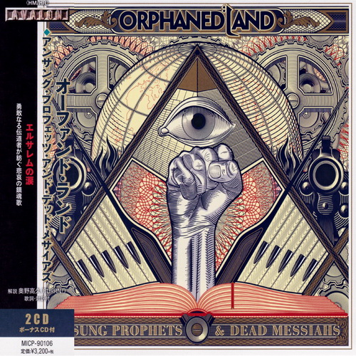 Orphaned Land - 2018 - Unsung Prophets & Dead Messiahs [Avalon, MICP-90106, 2CD, Japan]