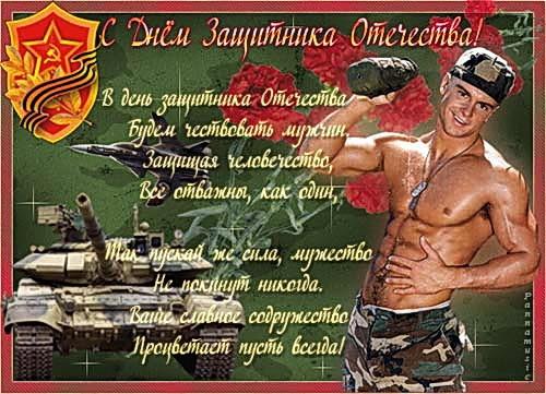 День защитника Отечества. Открытки анимированные