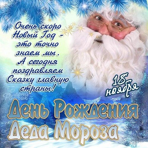 18 ноября - День рождения Деда Мороза! открытки фото рисунки картинки поздравления