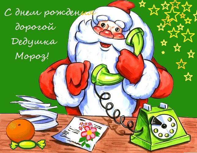 С Днем Рождения Деда Мороза. Поздравляем! открытки фото рисунки картинки поздравления