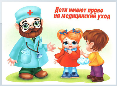 Открытки. Всемирный день ребенка. Право на медицинский уход