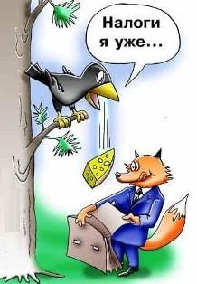21 ноября – День работника налоговых органов РФ. Ворона налоги уже, а сыр потеряла открытки фото рисунки картинки поздравления