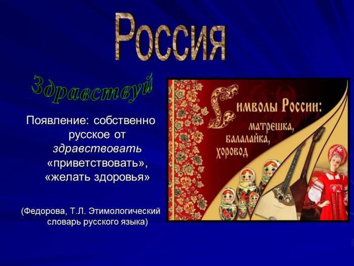 Открытки. Международный день приветствий. Наше приветствие открытки фото рисунки картинки поздравления
