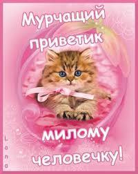 Открытки. Международный день приветствий. Приветик милому человечку открытки фото рисунки картинки поздравления