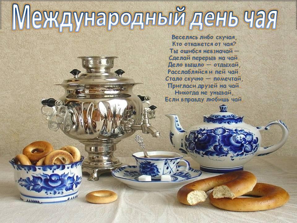 Открытки. С Международным днем чая. Приятного чаепития!