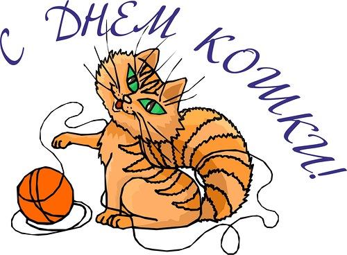 Картинка С днем кошки!