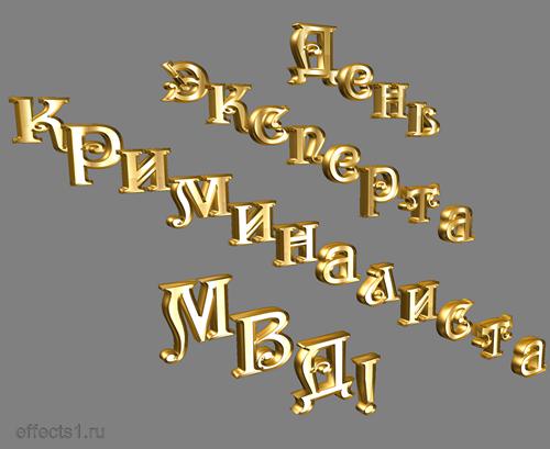 День эксперта-криминалиста МВД. Надпись золотая