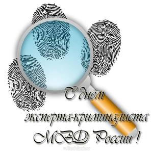 С праздником эксперта-криминалиста МВД России! Успехов и удачи вам! открытки фото рисунки картинки поздравления