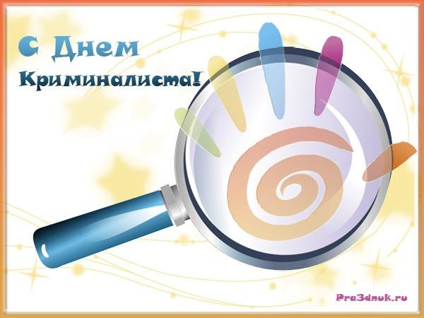 С праздником эксперта-криминалиста! Успехов и удачи вам! открытки фото рисунки картинки поздравления