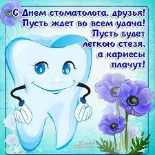 День стоматолога. С праздником