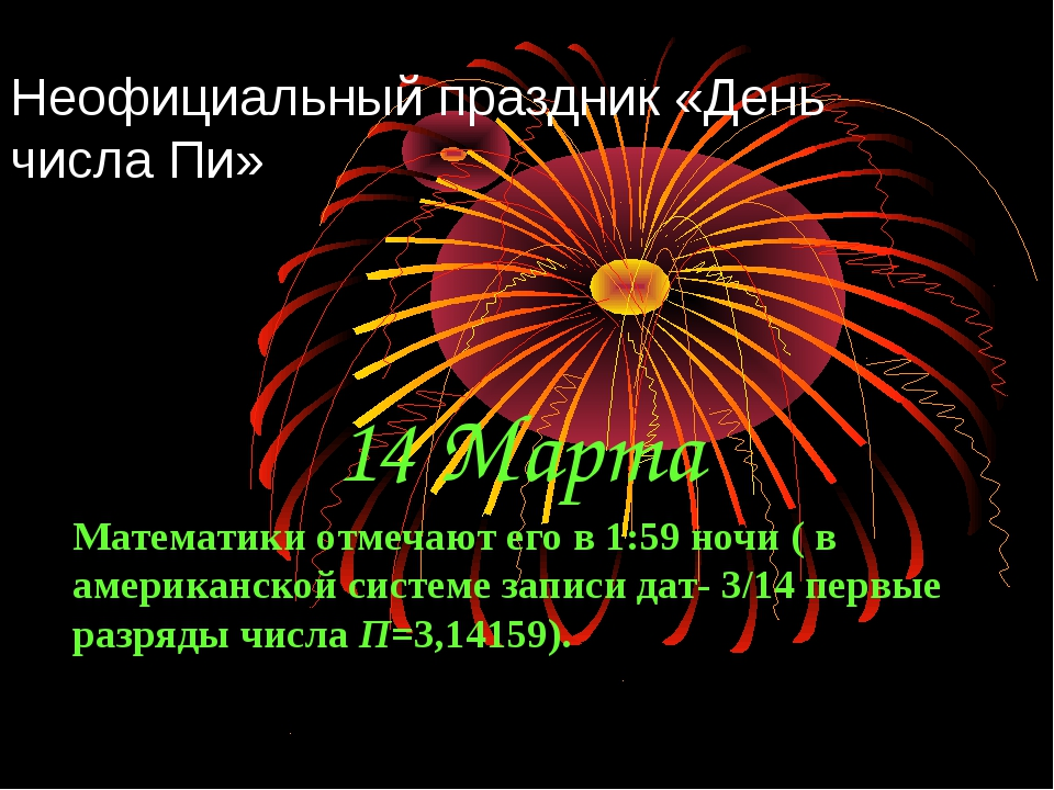 14 марта День числа «Пи» открытки фото рисунки картинки поздравления