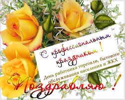 С профессиональным праздником ЖКХ! Поздравляю! открытки фото рисунки картинки поздравления