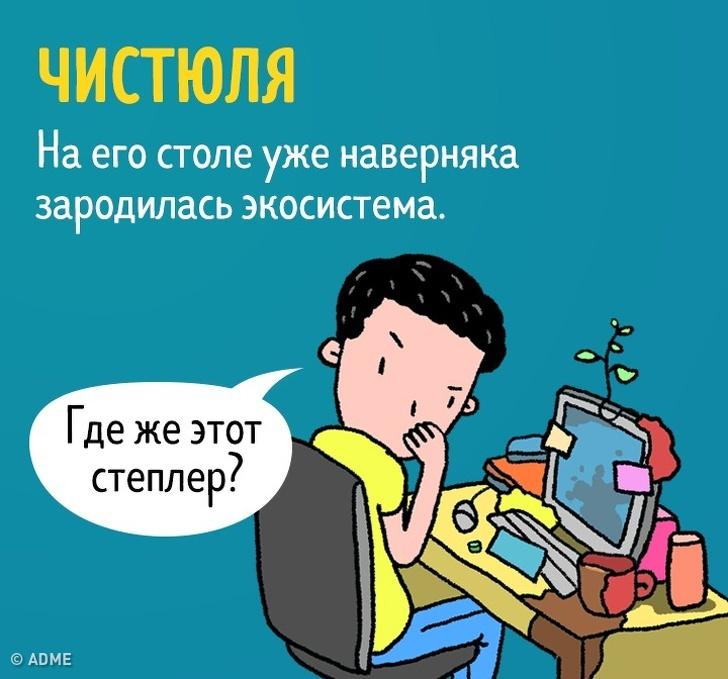 типы людей офис комиксы люди радио персонаж планеты В мире личности
