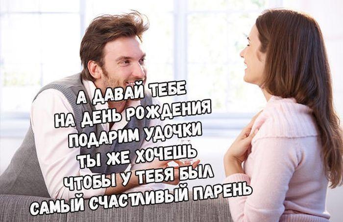 Если бы мужчины обладали привычками тп