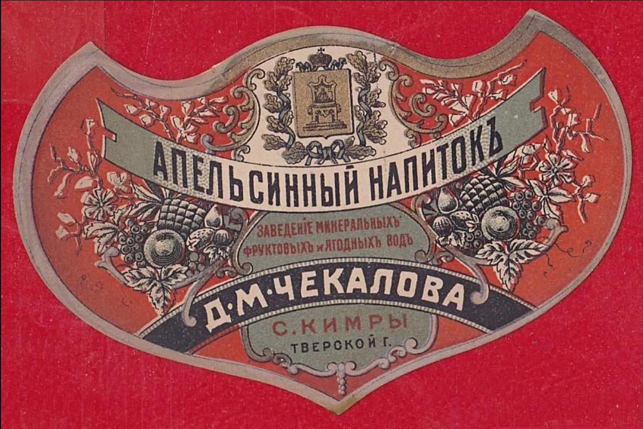 Апельсиновый напиток Д.М.Чекалова