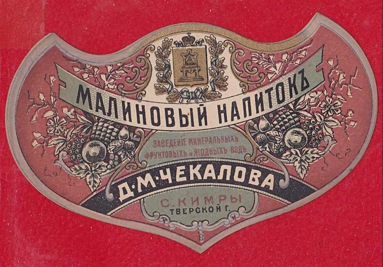 Малиновый напиток Д.М.Чекалова