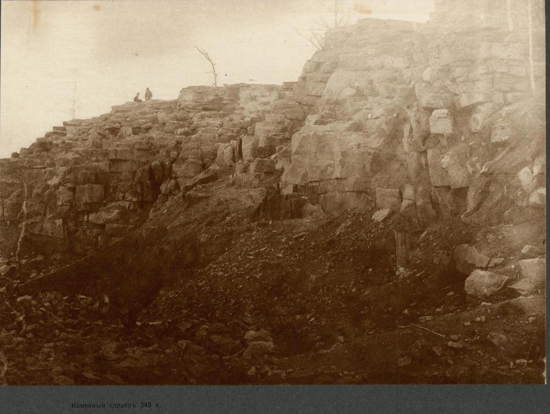 349 верста. Каменный карьер