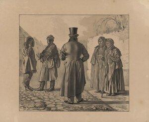 10 а. Крестьянин, ищущий работы, бродячий торговец, купец, две нищенки