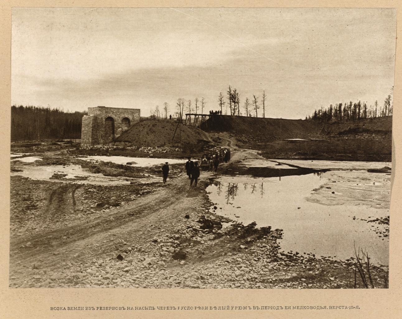 Верста 15. Возка земли из резервов на насыпь через русло реки Белый Урюм в период ее мелководья