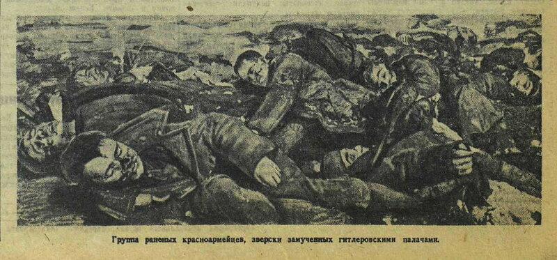 «Красная звезда», 15 июля 1942 года, советские военнопленные, русские пленные, русские в плену, пленные красноармейцы, зверства фашистов над пленными красноармейцами
