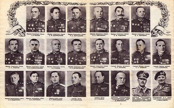 Маршалы Советского Союза и главнокомандующие войск союзников.