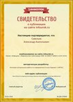 Сертификат проекта infourok.ru № ДВ-379699.jpg
