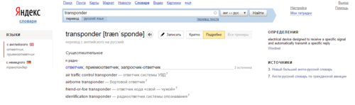 1_slovari.yandex.ru 2016-03-25.png