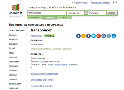 2_translate.academic.ru 2016-03-25.png