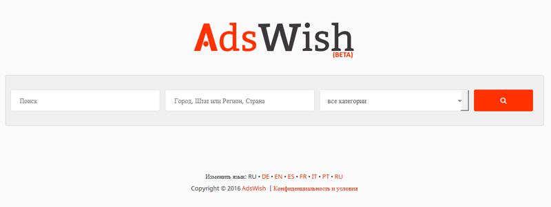 В сети запустили поисковик Adswish.com