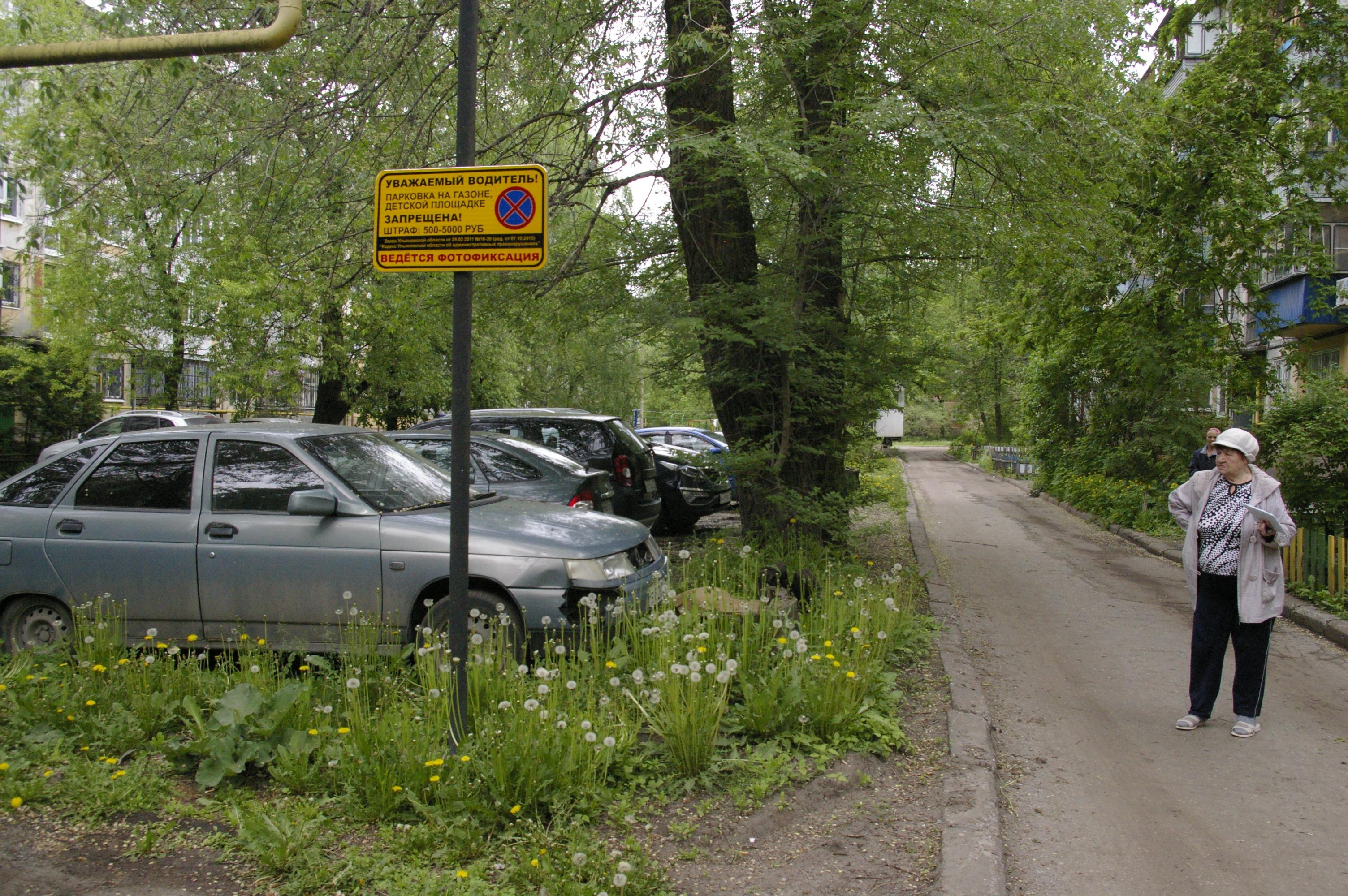Как сделать чтобы не парковались 509