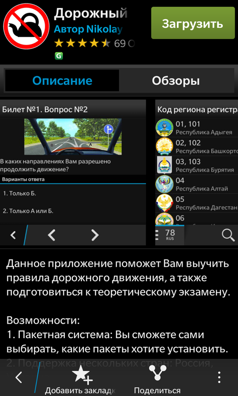 Скриншот BlackBerry Z10