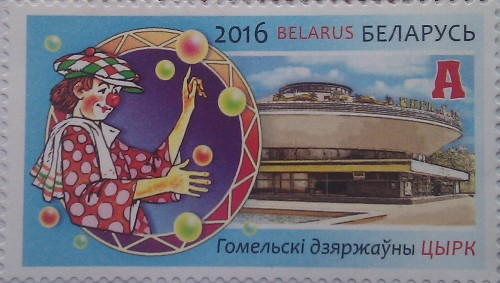 2016 гомельск цирк А