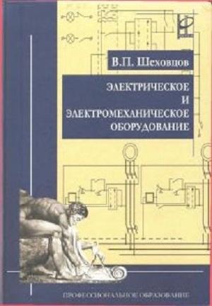 Аудиокнига Электрическое и электромеханическое оборудование - Шеховцов В.П.