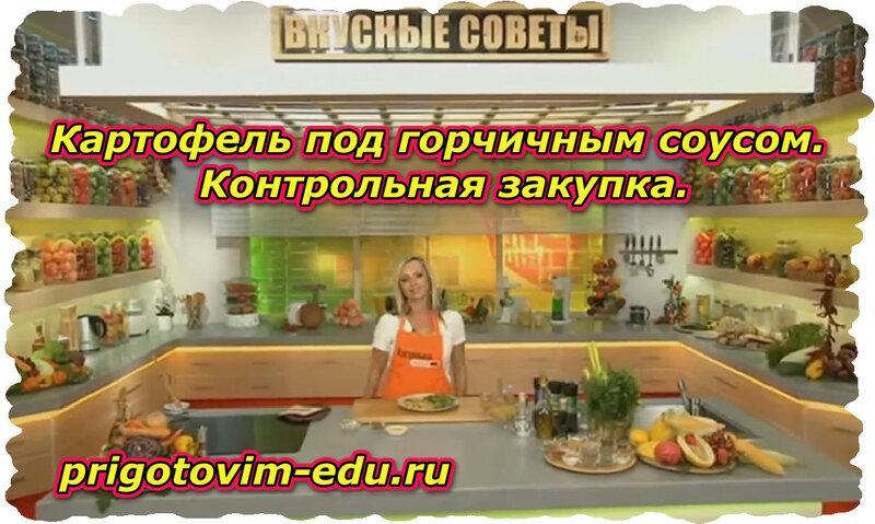 Картофель под горчичным соусом.
