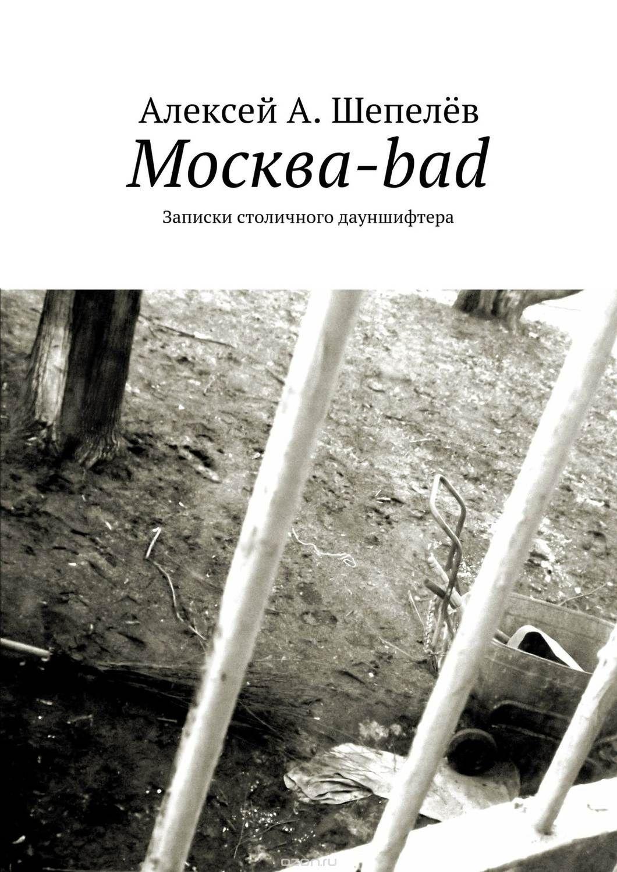 Aleksej_A._Shepelev__Moskvabad.jpeg