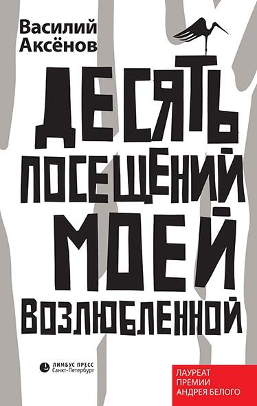 Vasilij_Ivanovich_Aksjonov__Desyat_poseschenij_moej_vozlyublennoj.jpeg