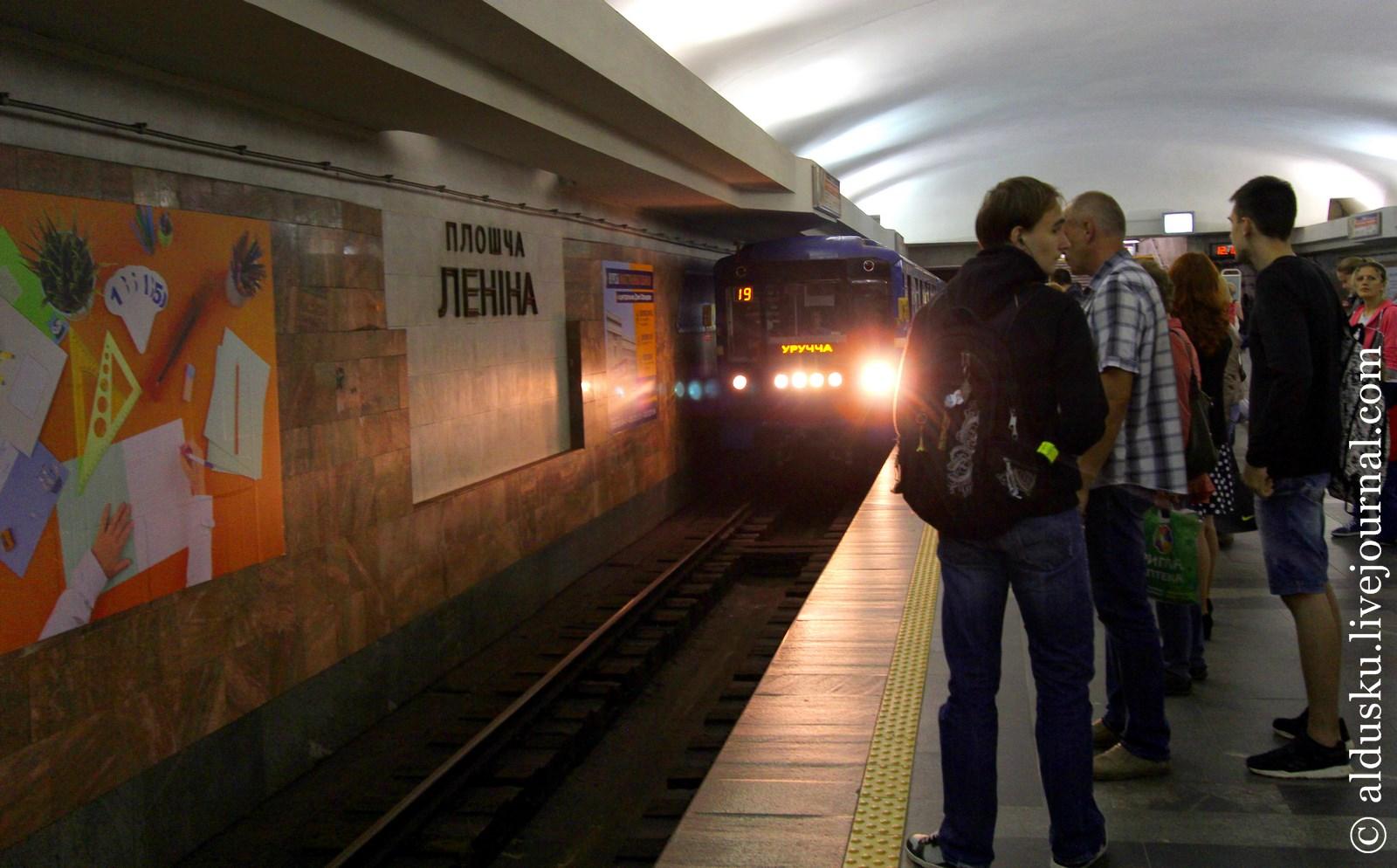Станция метро Ленина