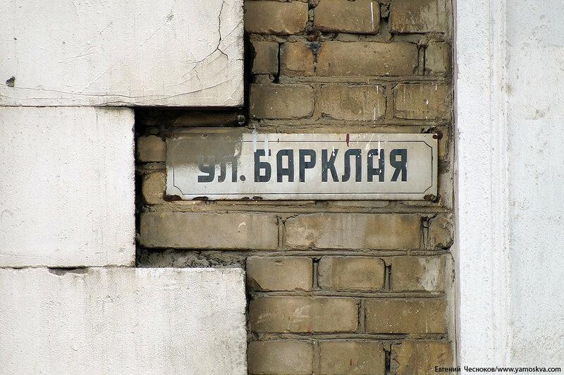 22. Улица Барклая 5. 27.05.13.04..jpg